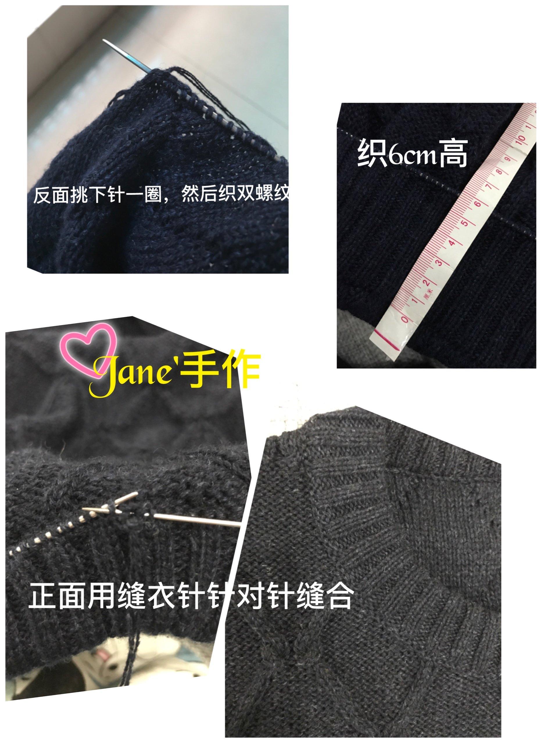 圆领毛衣织法
