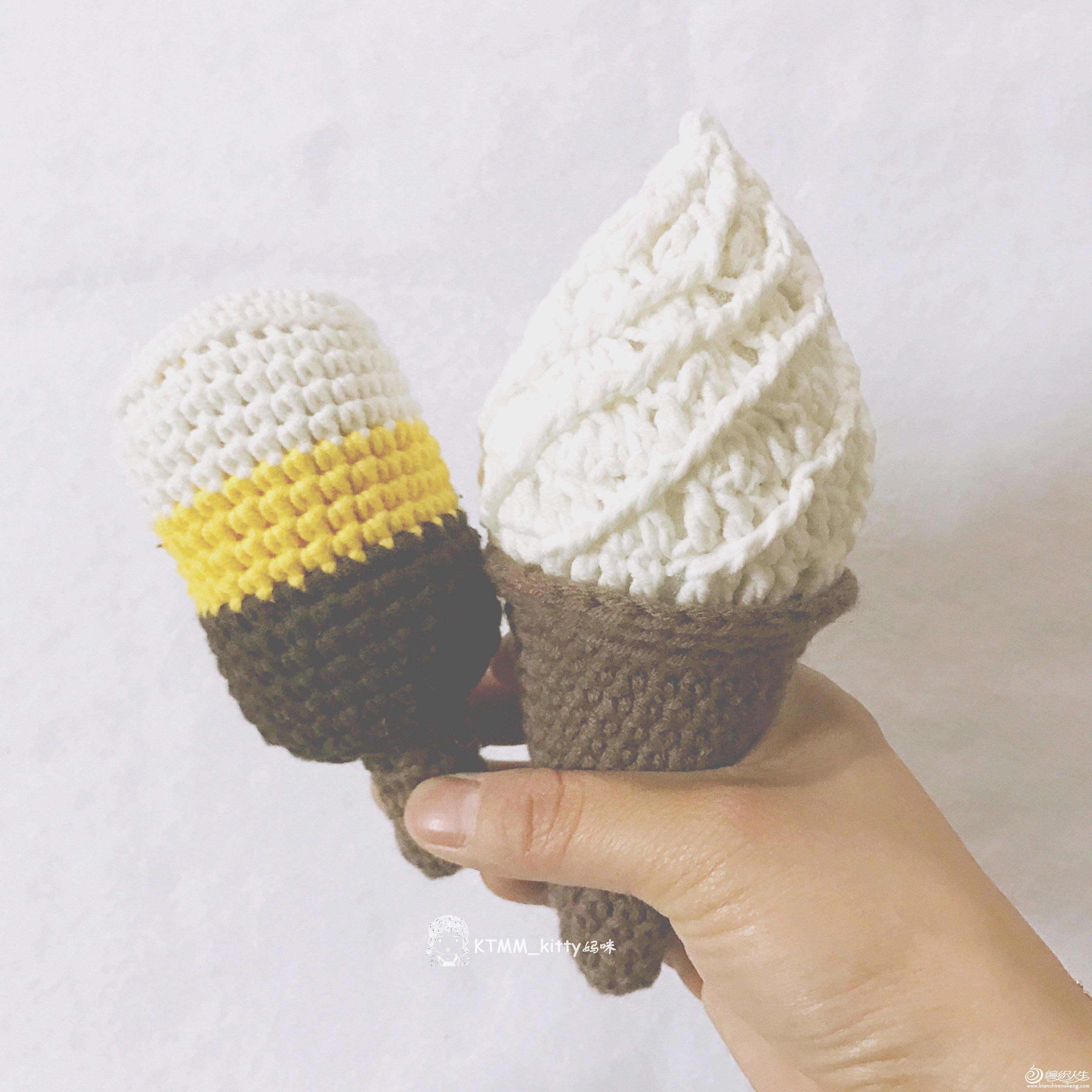 钩针冰淇淋
