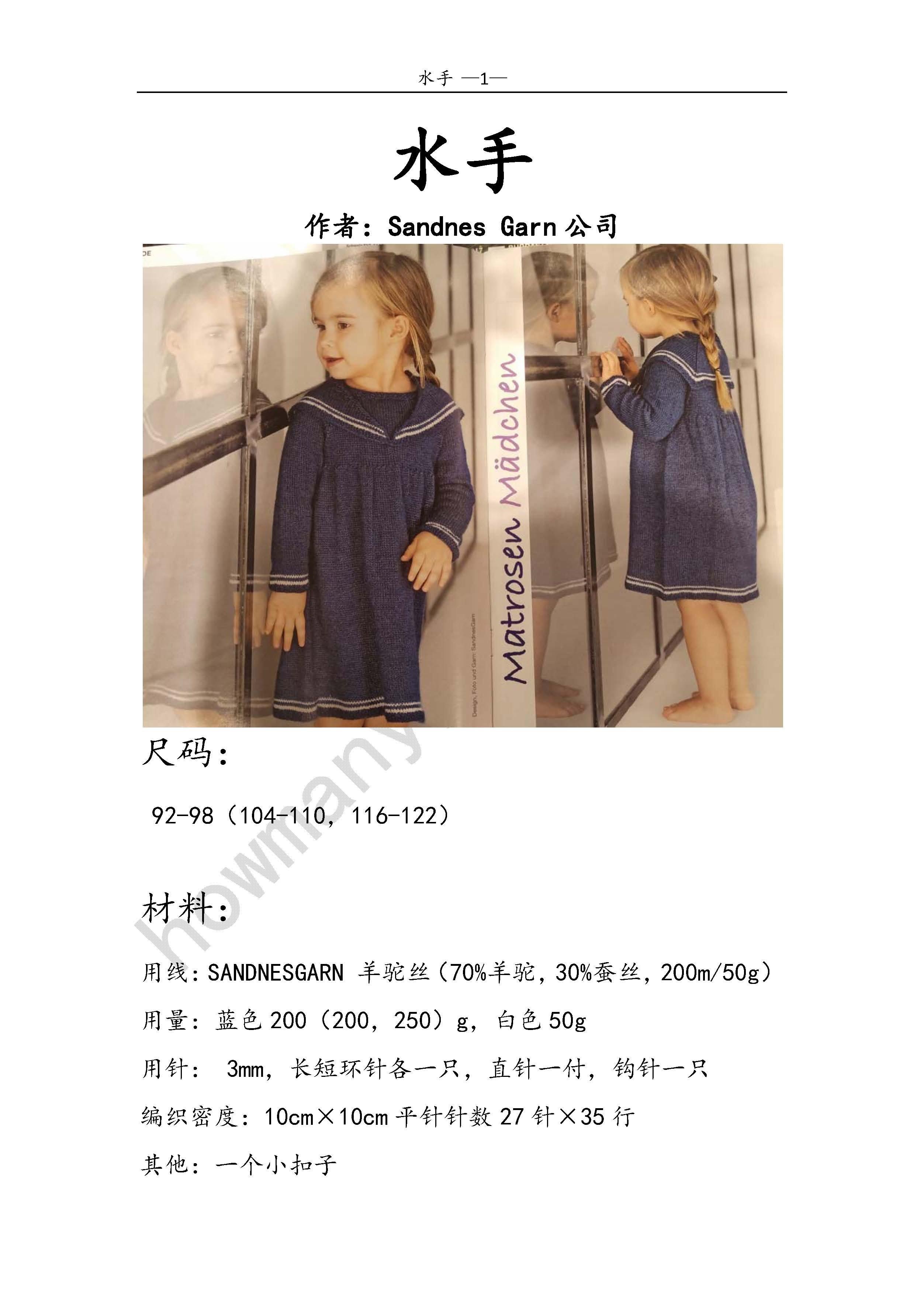 【引用译文】翻译——水手(童装) - 壹一 - 壹一编织博客