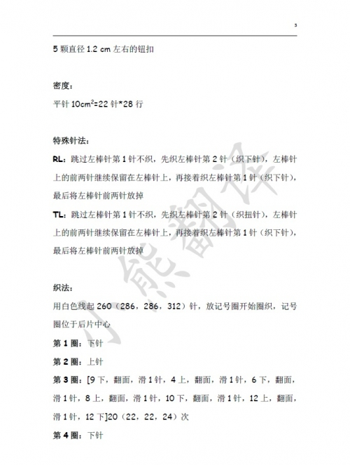 小手大爱 小熊翻译——踏浪 海军风裙子我只服它! - yao064 - 众里寻他千百度