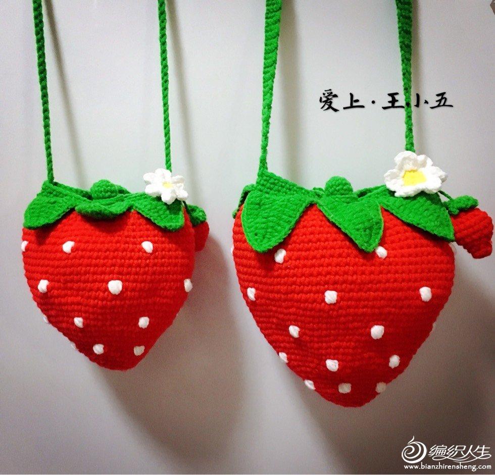 钩针草莓包