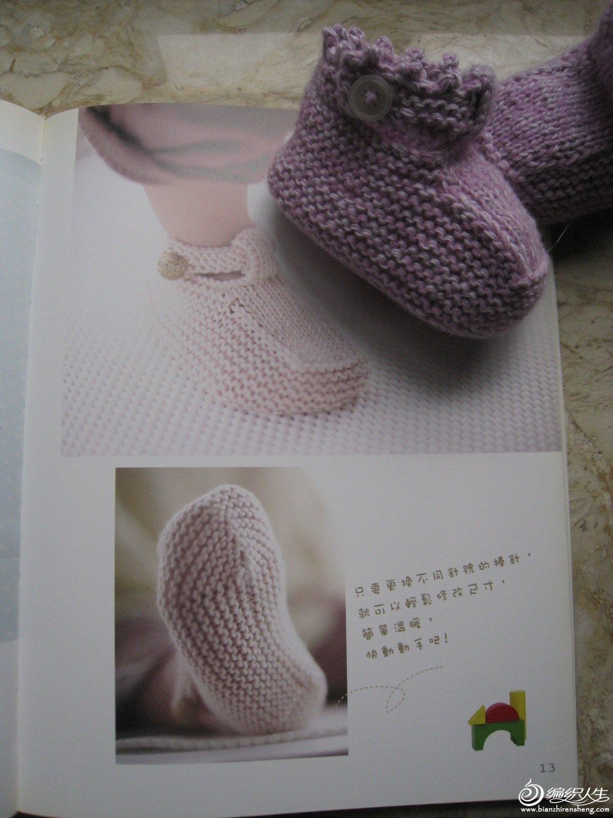 棒针毛线保暖鞋袜图解