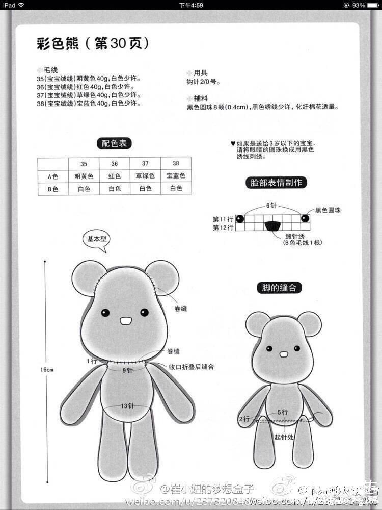 彩色熊钩针图解