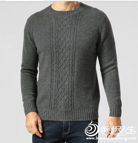 男士棒针羊绒衫