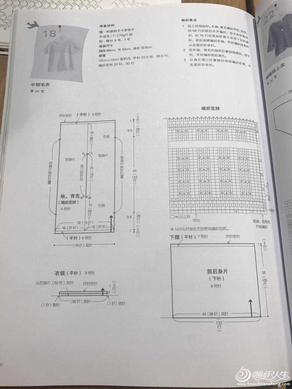 017横织袖图解.jpg