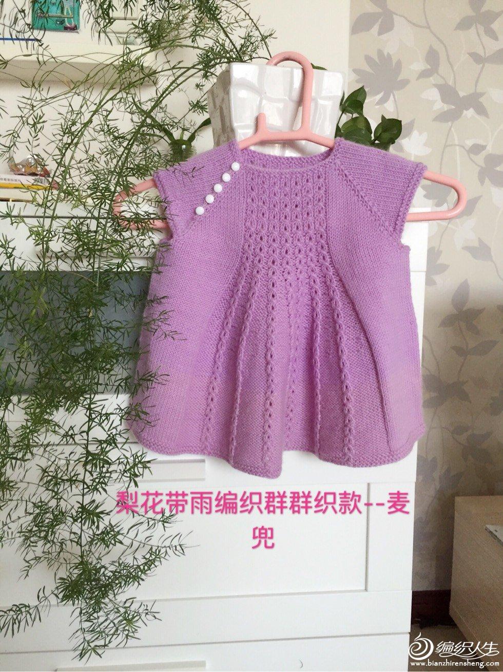 梨花带雨编织群群织款--麦兜 - 凤尾草 - 1024569025的博客