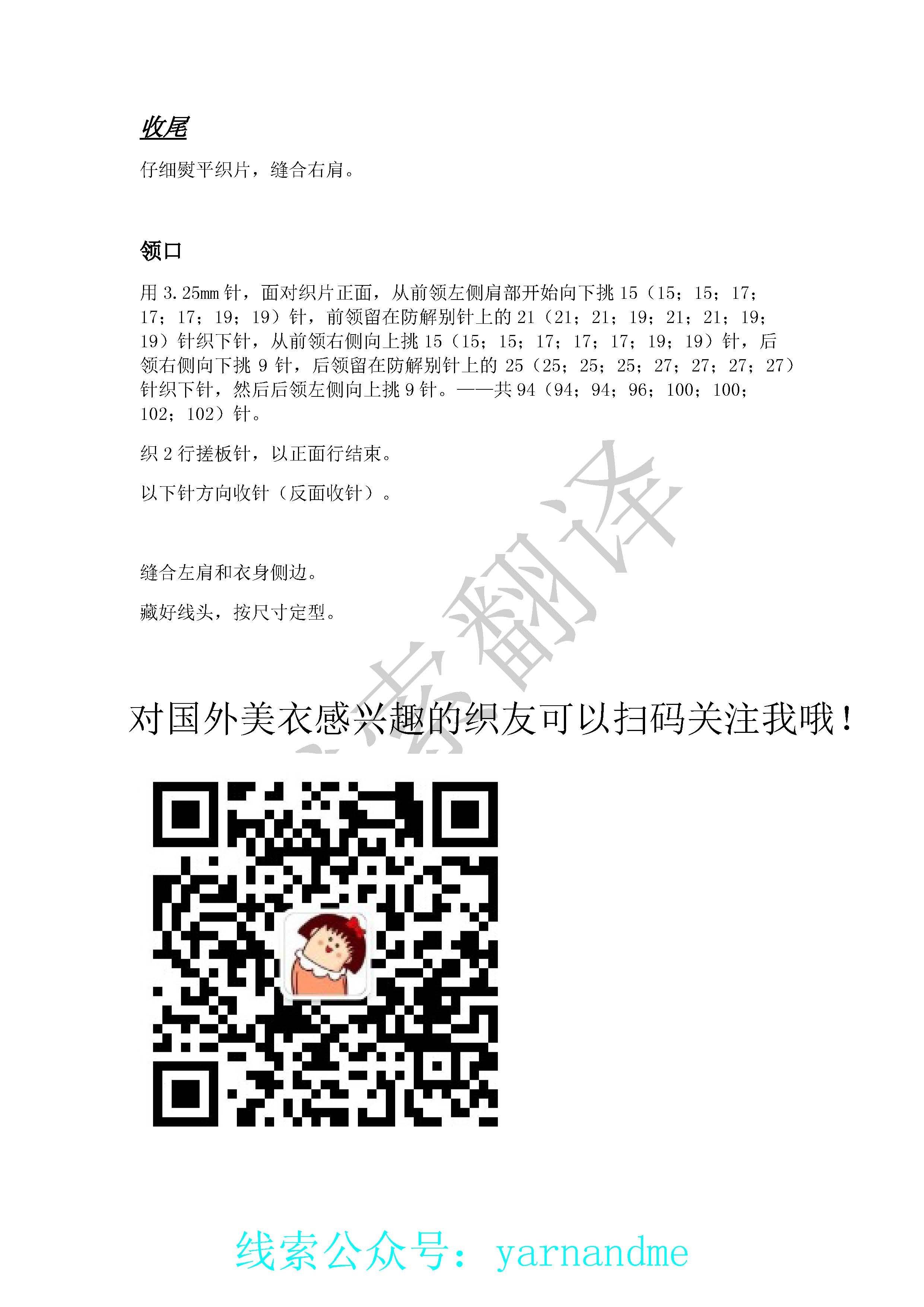 【引用 线索翻译】贝拉——气质型美衣 - 壹一 - 壹一编织博客