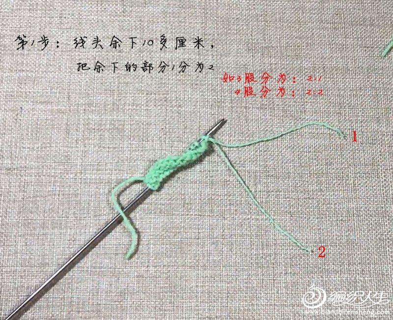织毛衣接线方法