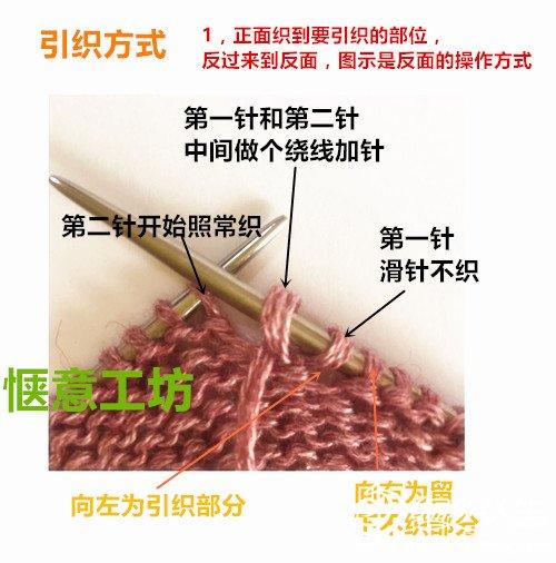 编织小技巧之引织