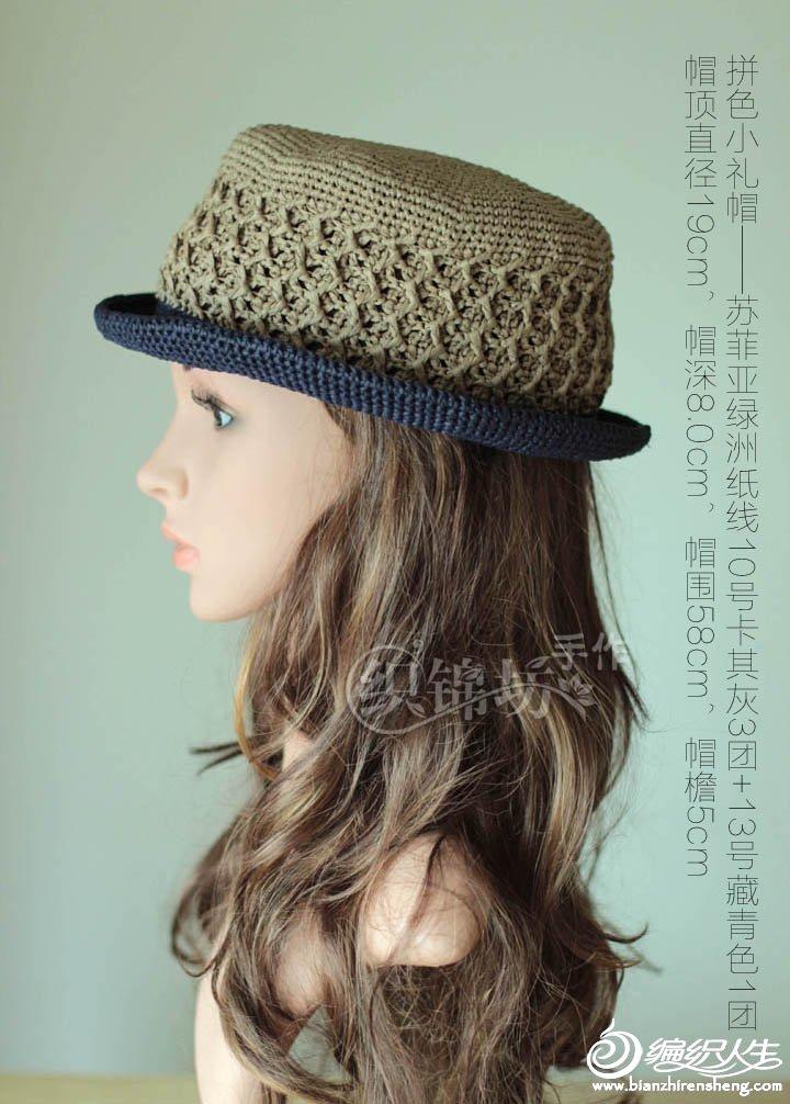 炎炎夏日快要结束了, 给姐妹们推荐比较适合初秋的一款小礼帽, 这款是在网络上无意中看到的, 很喜欢它中性的味道, 亦刚亦柔, 帅帅又有文艺范。 图片没有图解, 所以钩制过程中拆了又拆, 主要是帽身的花样还有帽檐的尺寸, 帽子的深度等等, 都是反复琢磨试验, 最终成品效果还是很满意的。
