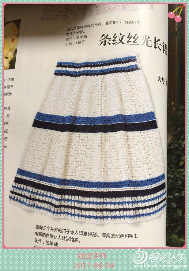 毛线球蓝白丝光长裙