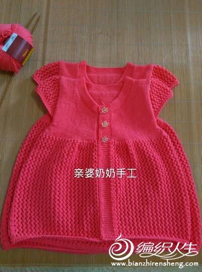 宝宝裙式开衫马甲