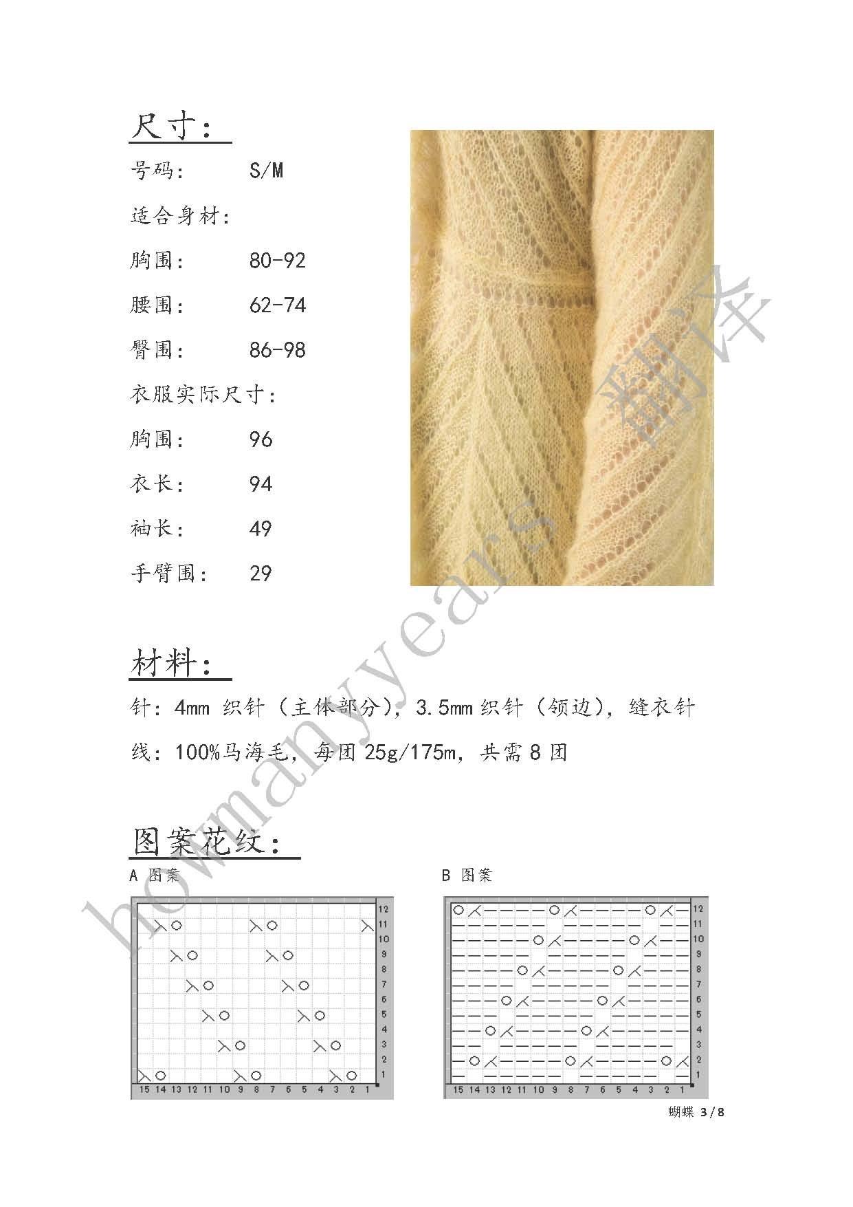 【引用译文】蝴蝶(马毛飘逸长罩衫) - 壹一 - 壹一编织博客