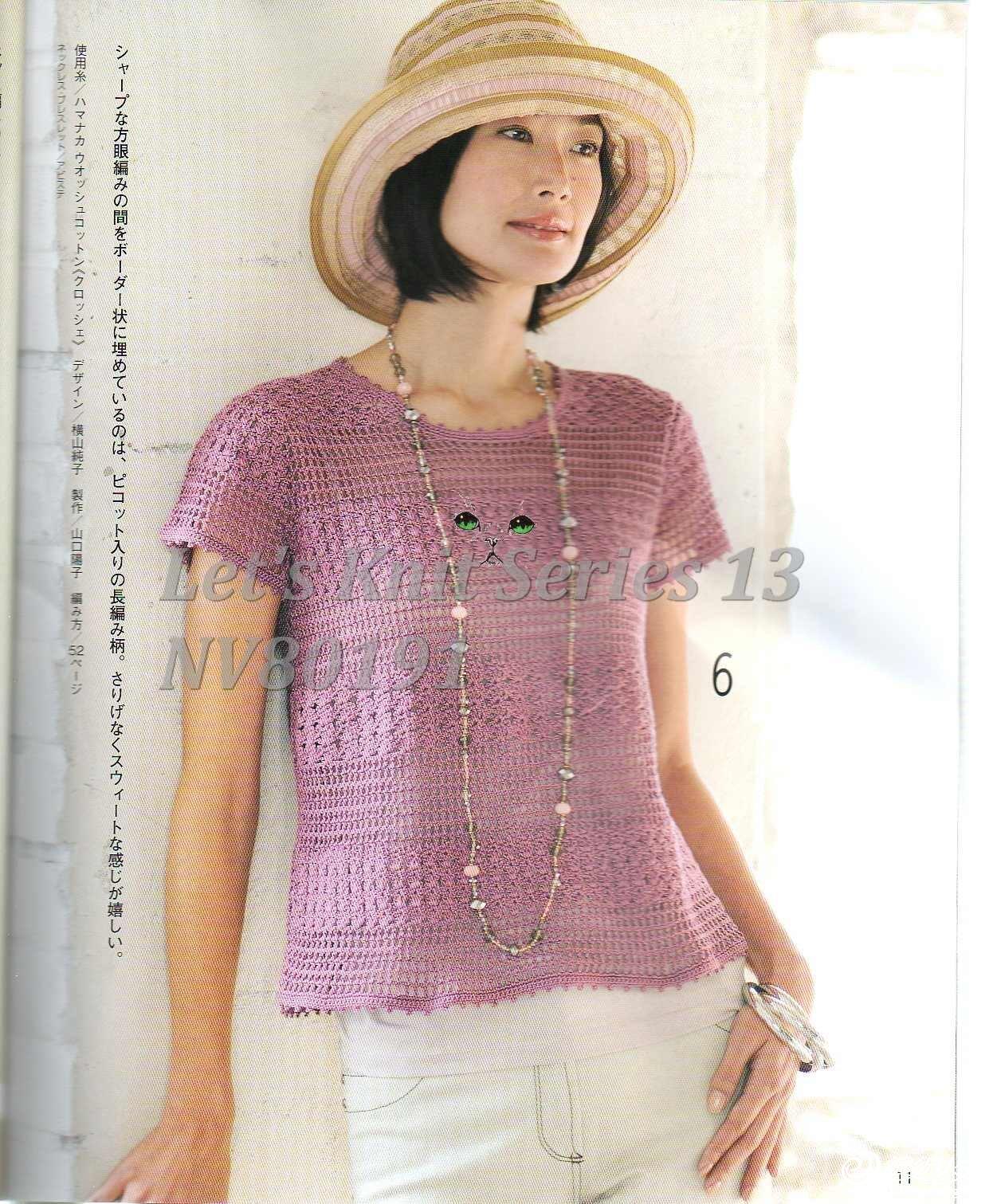 实用百搭云素麻棉扁带女士钩针镂空短袖衫  3,正身完成后侧面用短针加