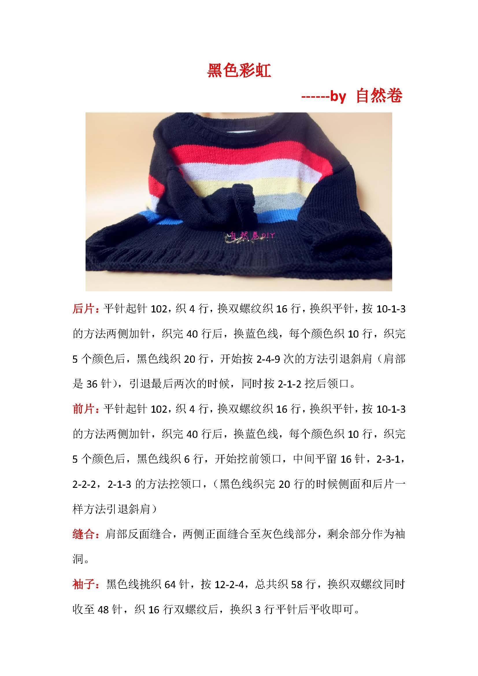 黑色彩虹.jpg