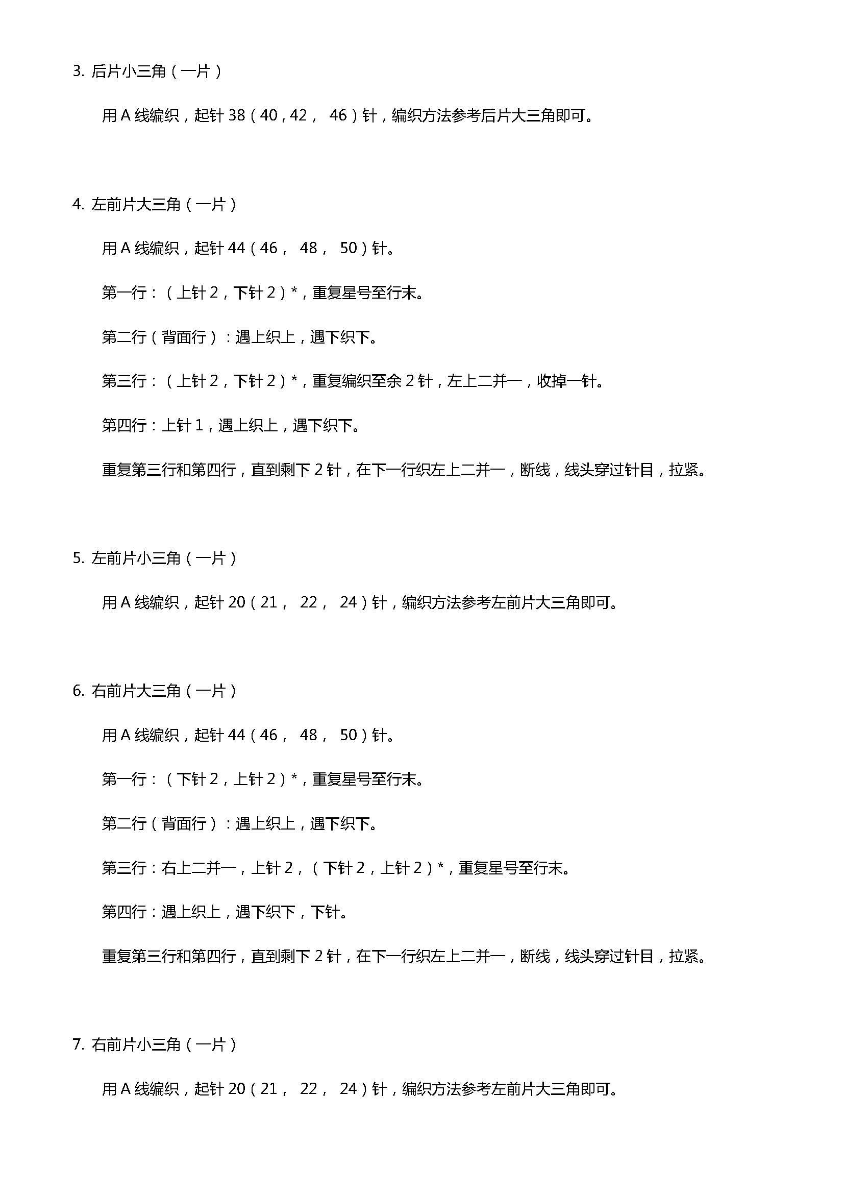 【引用译文】几何美学-钩织结合超修身开衫 - 壹一 - 壹一编织博客