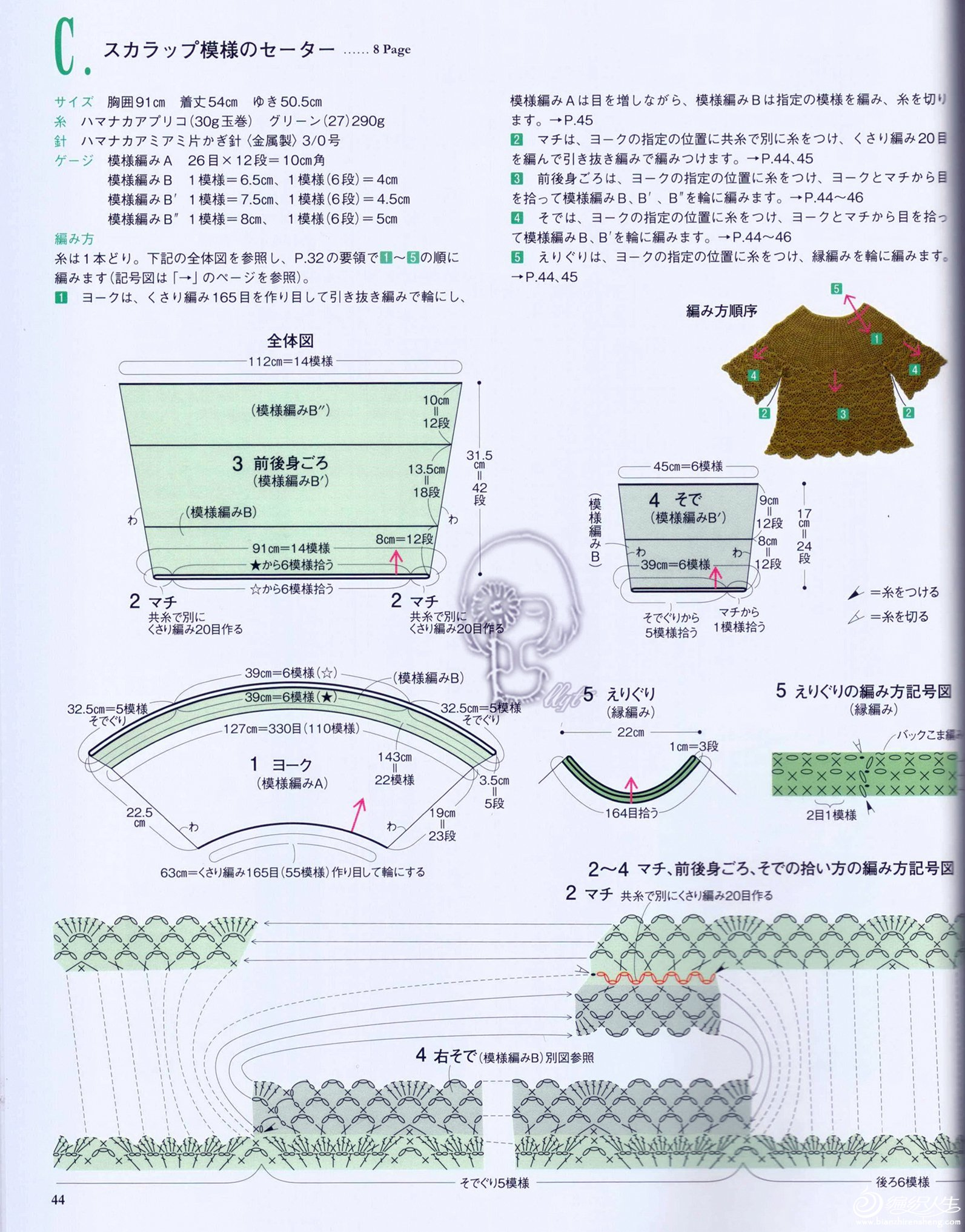 编织教程 细针细线改版热款女士钩针圆肩套头衫  加花方式是按原图解