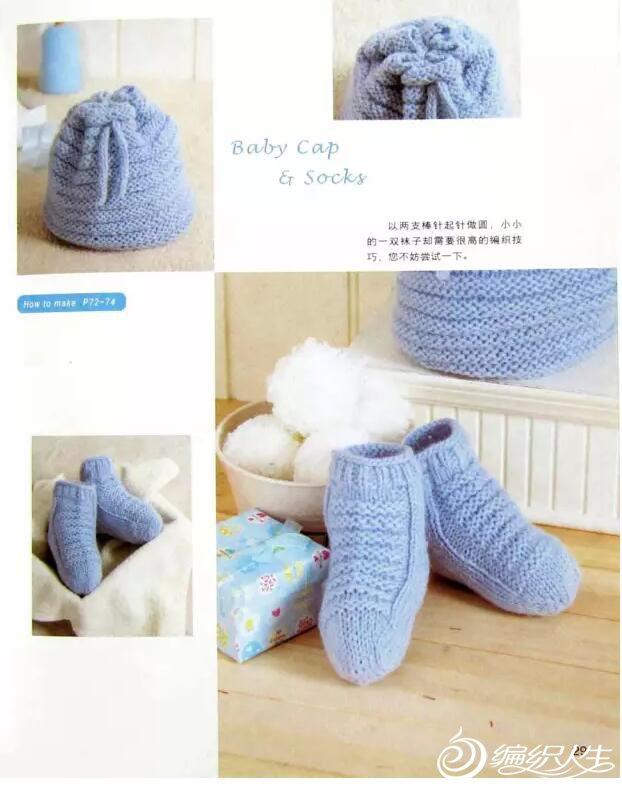 棒针编织宝宝袜子和帽子整套教你织!