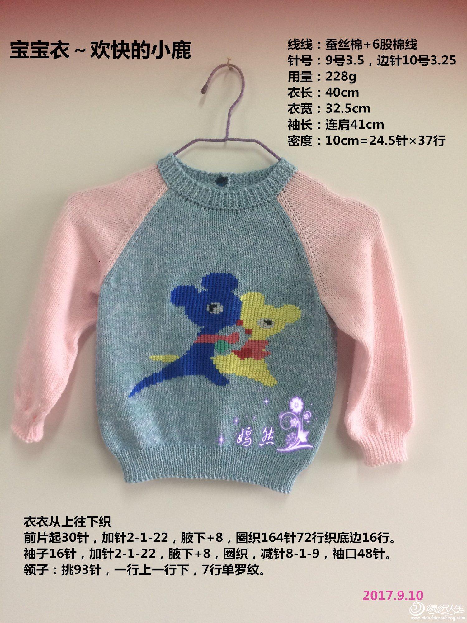 儿童拼色毛衣