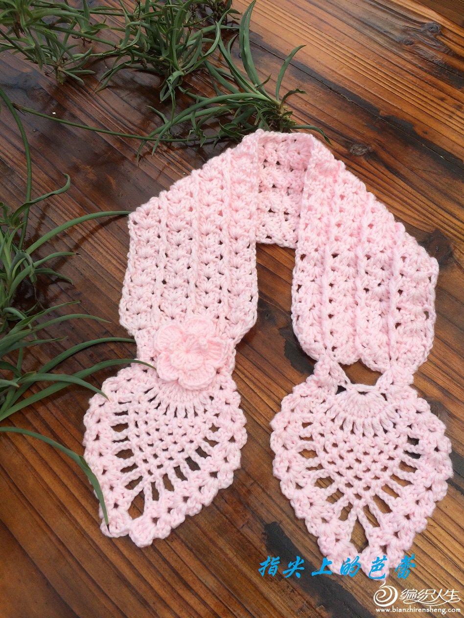 粉嫩实用儿童钩针菠萝小围巾