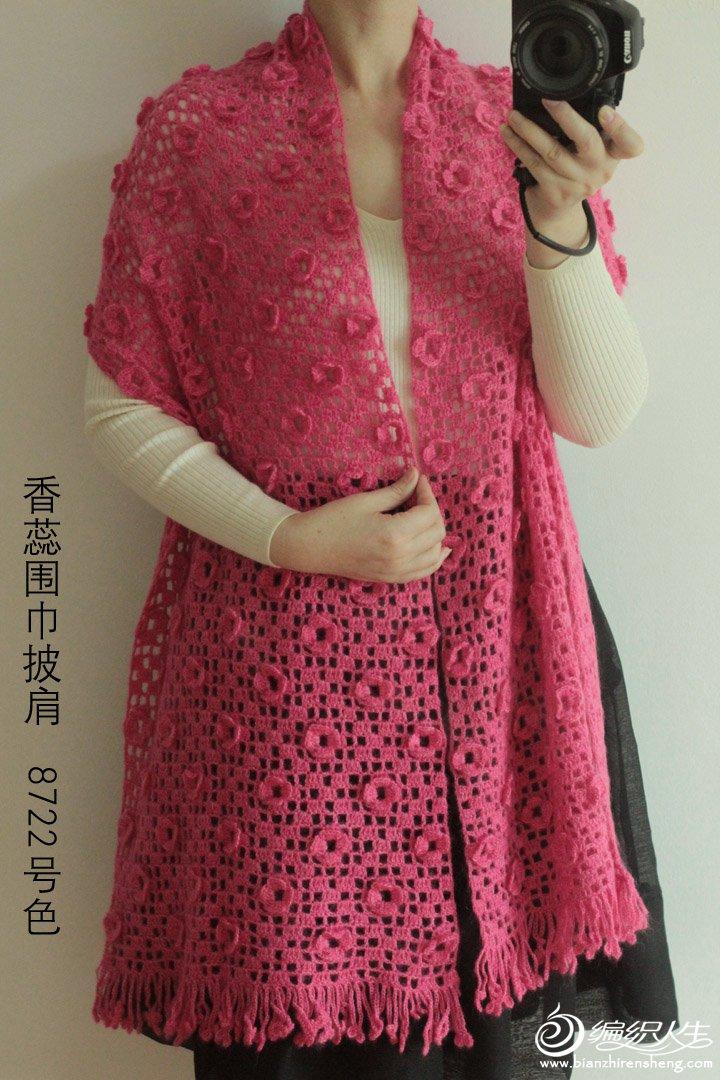 一线到底的女士钩针立体花围巾披肩-编织教程-编织人生