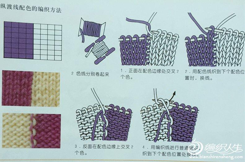 棒针纵渡线配色的编织方法