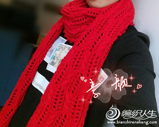 红色棒针镂空花围巾