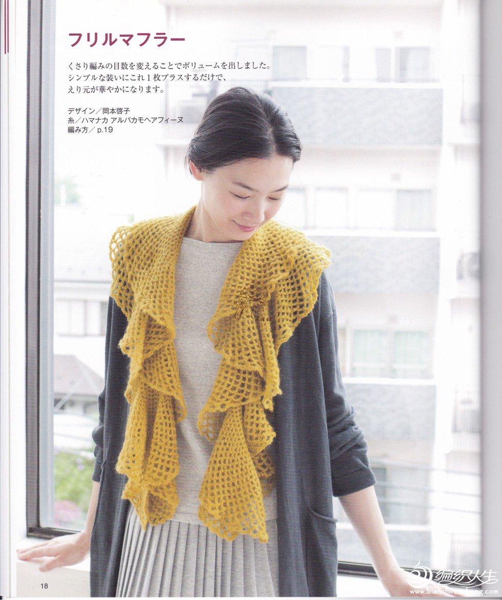 姜黄色钩针围巾图解