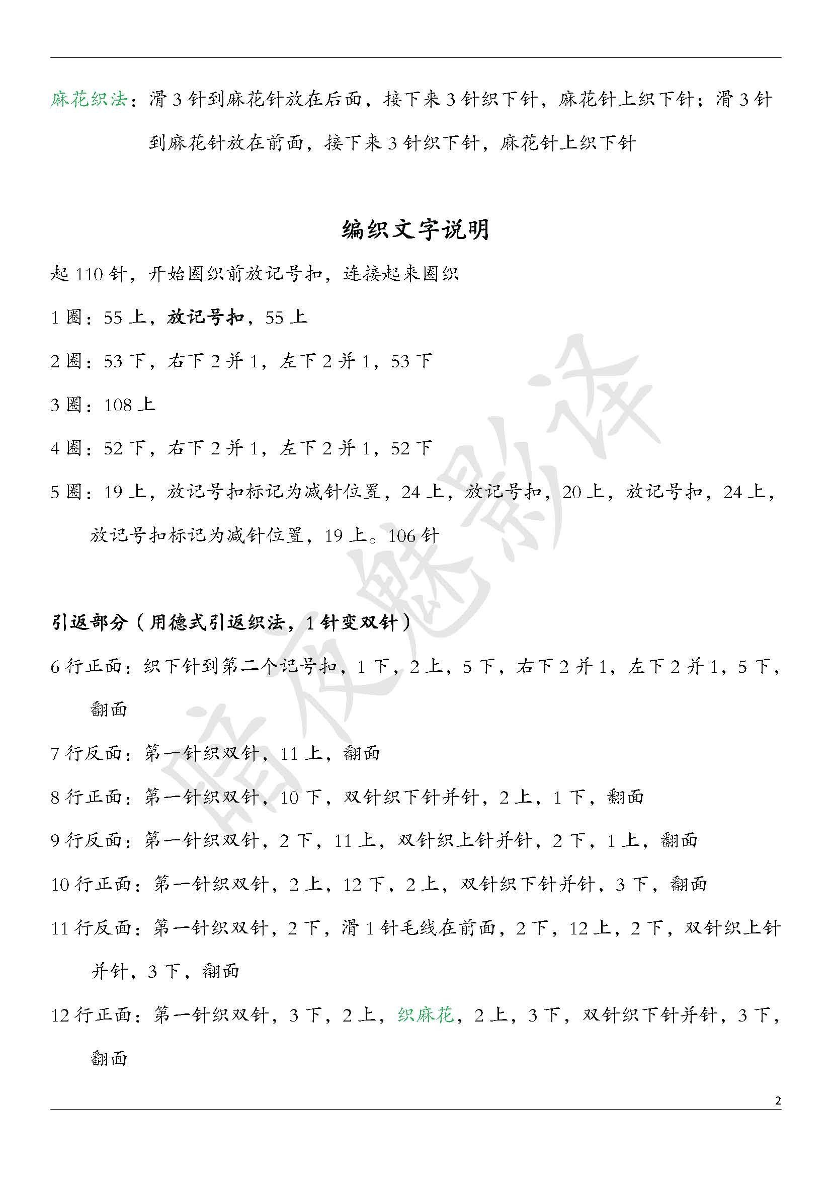 暖爱_页面_2.jpg