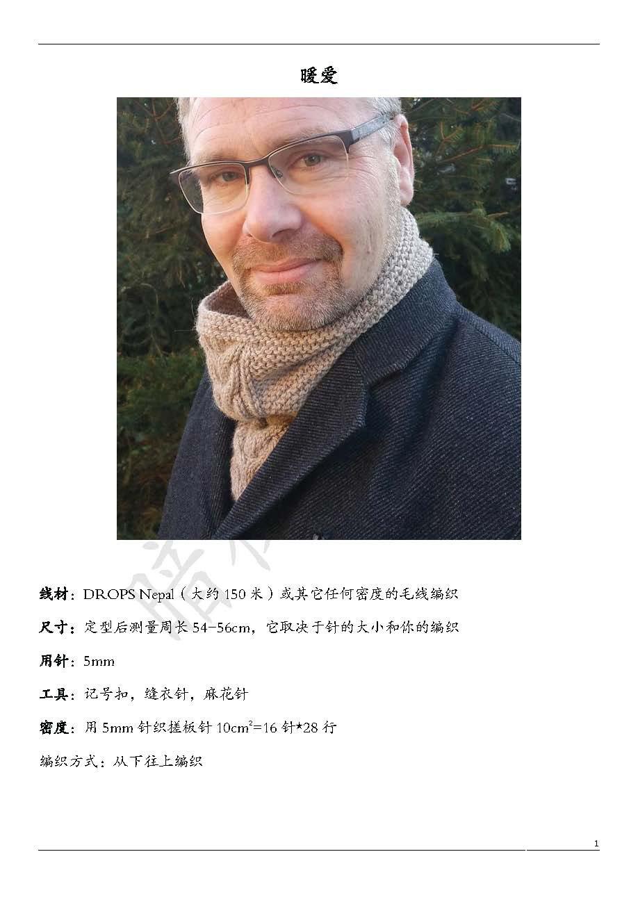 暖爱_页面_1.jpg