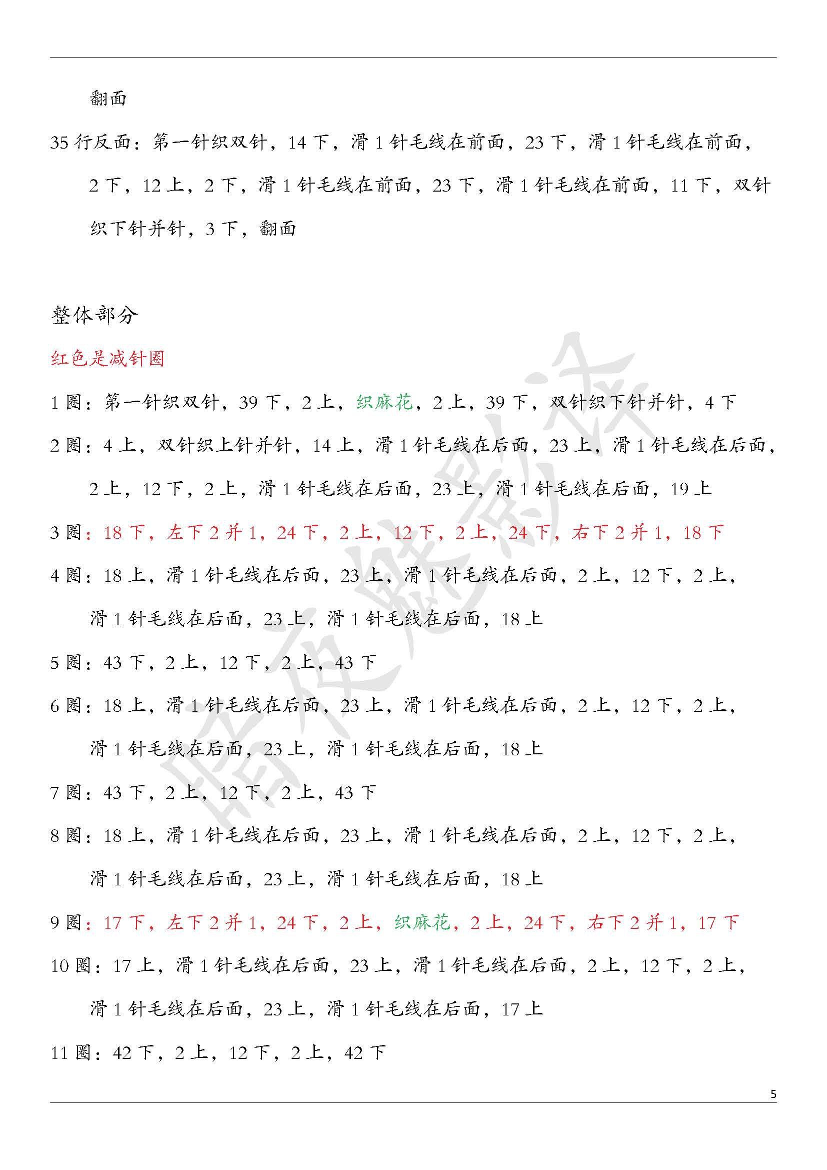 暖爱_页面_5.jpg