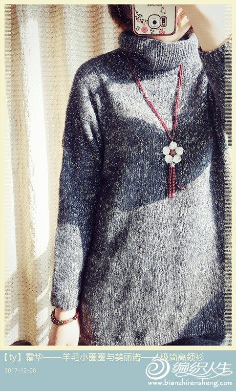 温暖有范高领毛衣
