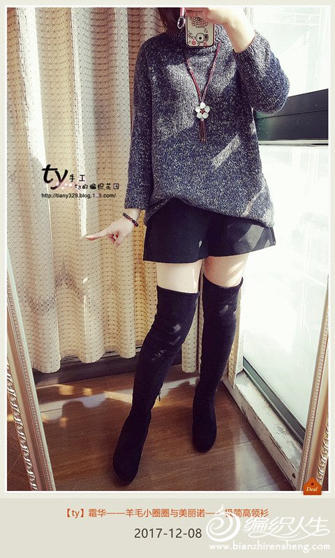 时尚手编毛衣