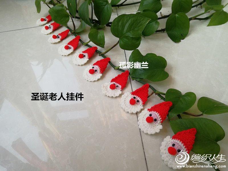 钩针圣诞彩旗