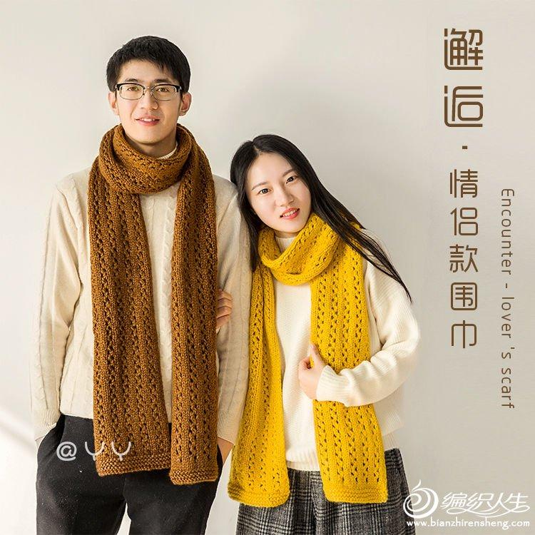 情侣款棒针围巾