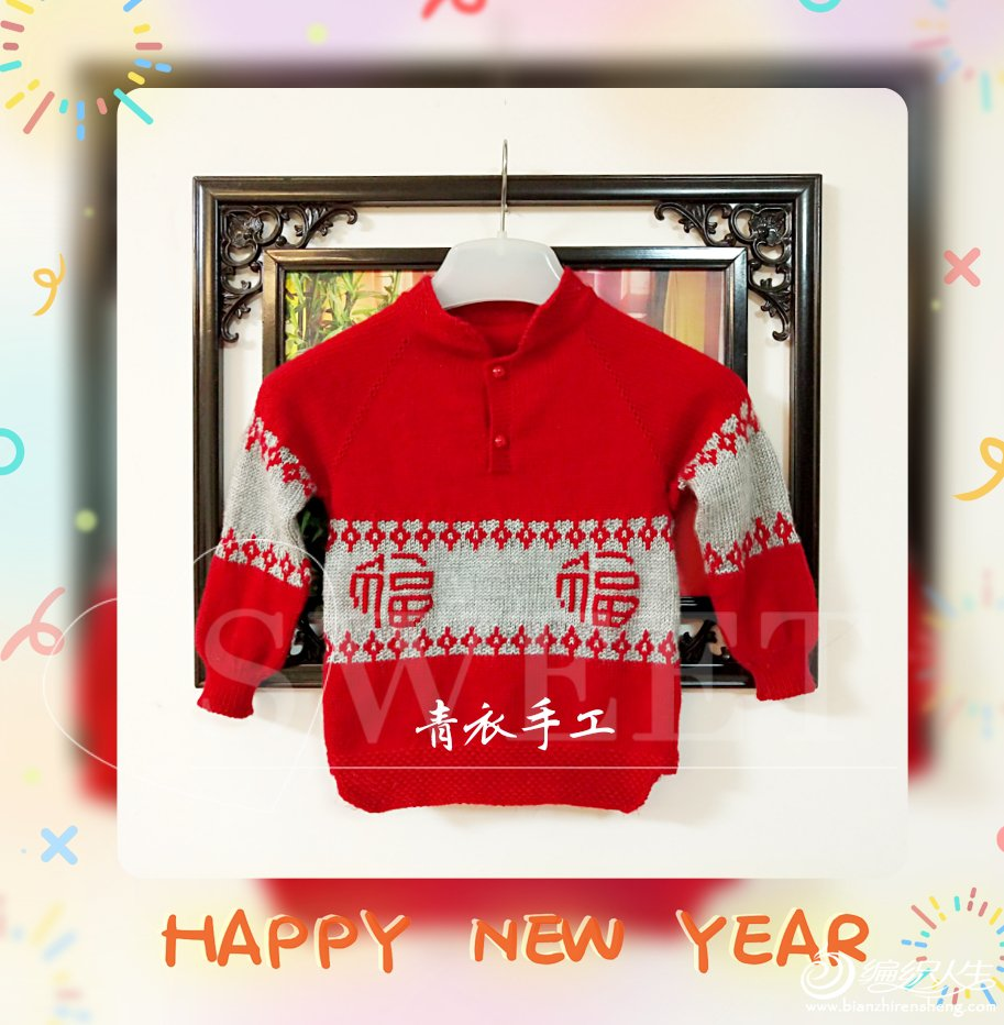 中式风格儿童毛衣
