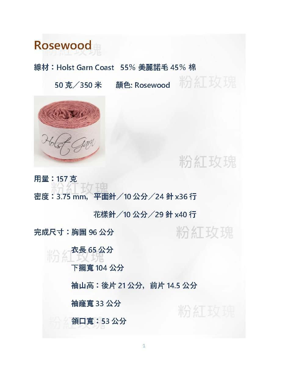 【粉紅玫瑰】Rosewood~由上往下-詳細圖解-質感套頭衫 - yao064 - 众里寻他千百度