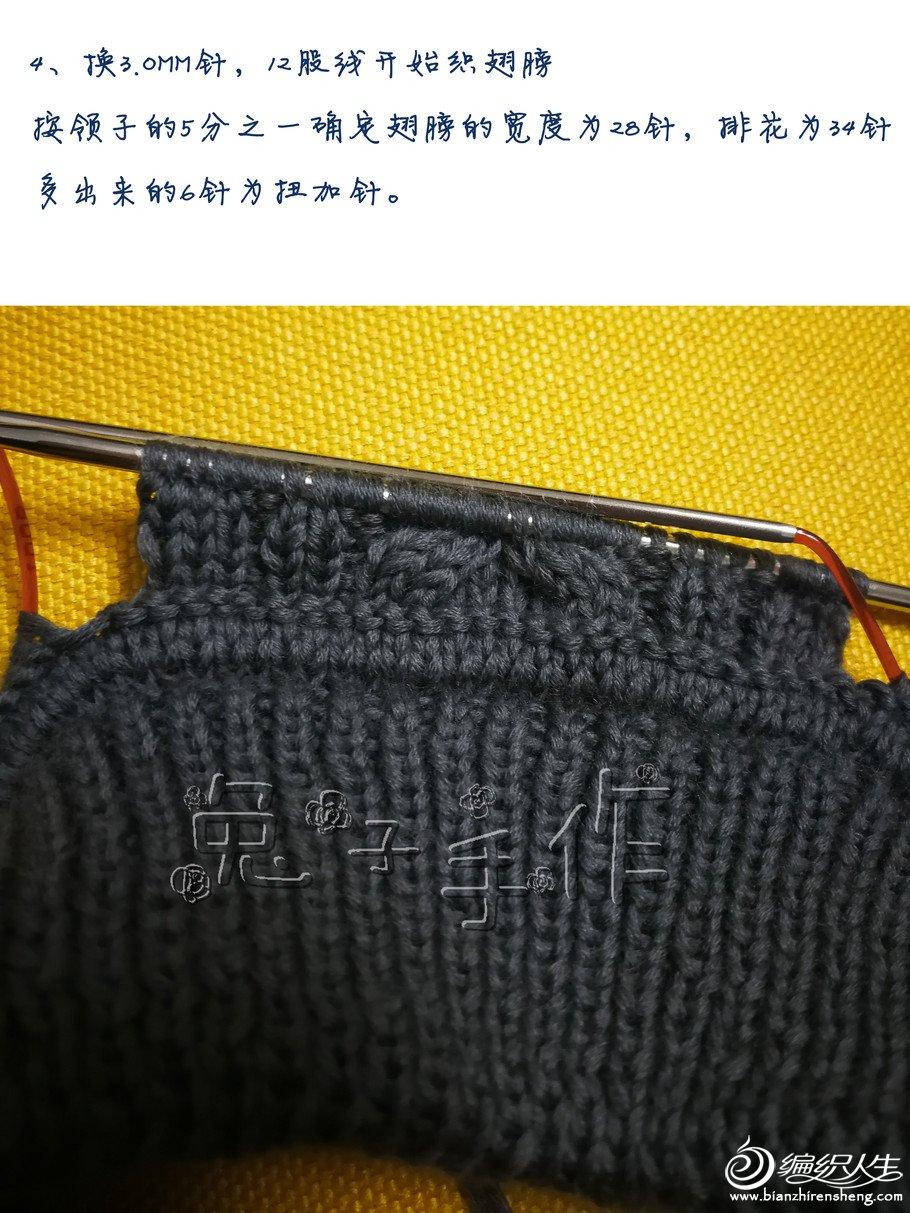 【引用】明朗-上往下不断线马鞍肩(儿童版) - 壹一 - 壹一编织博客