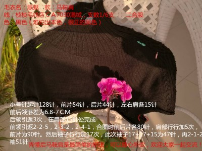 《亮亮织吧》群作业 《墨渊》(经典实用马鞍肩,过程详实) - yao064 - 众里寻他千百度