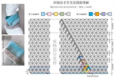 [围脖] 织锦坊手作——雪花围脖 - yao064 - 众里寻他千百度
