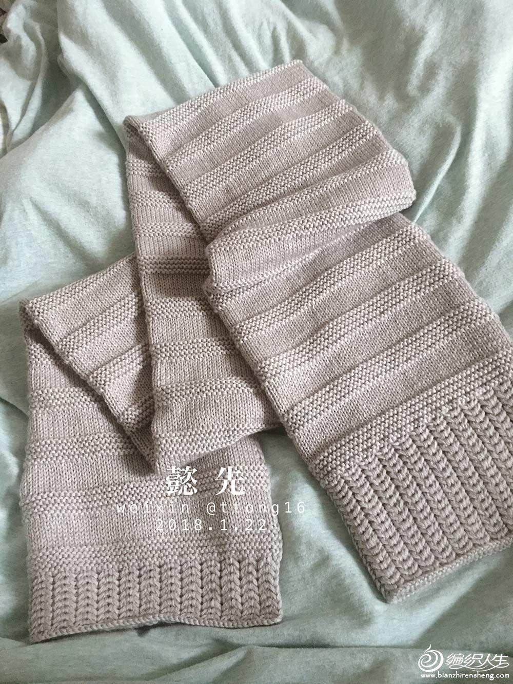 棒针女士围巾