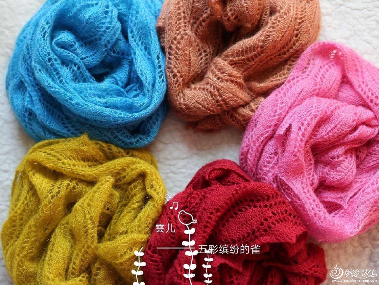 彩色手工编织围巾