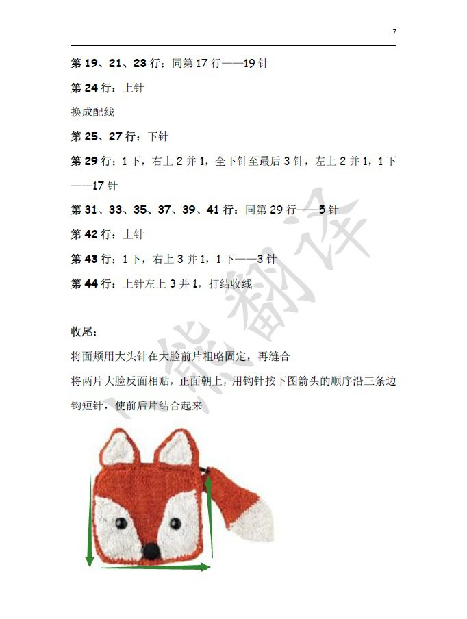 【引用译文】红狐狸 激萌劲萌狐狸零钱小包包 - 壹一 - 壹一编织博客