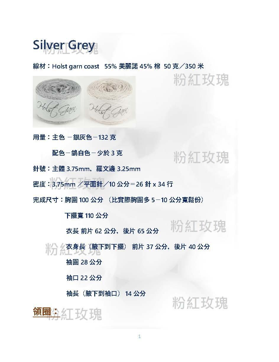 Silver Grey_Page_1.jpg