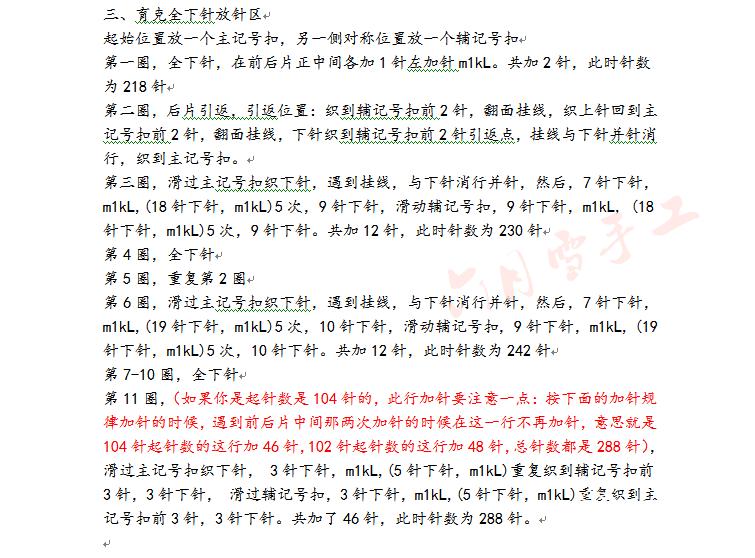 水墨橡果--六月雪手工 - yao064 - 众里寻他千百度
