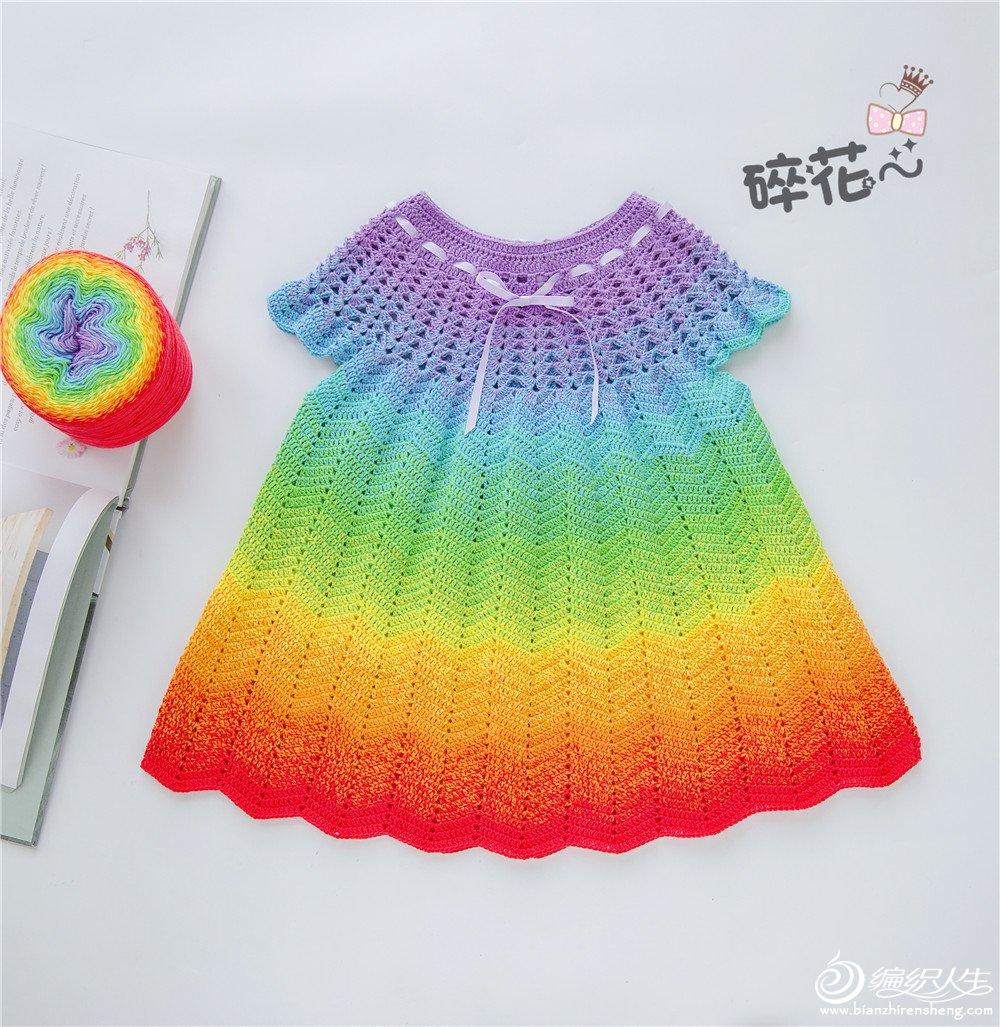 彩虹钩花连衣裙