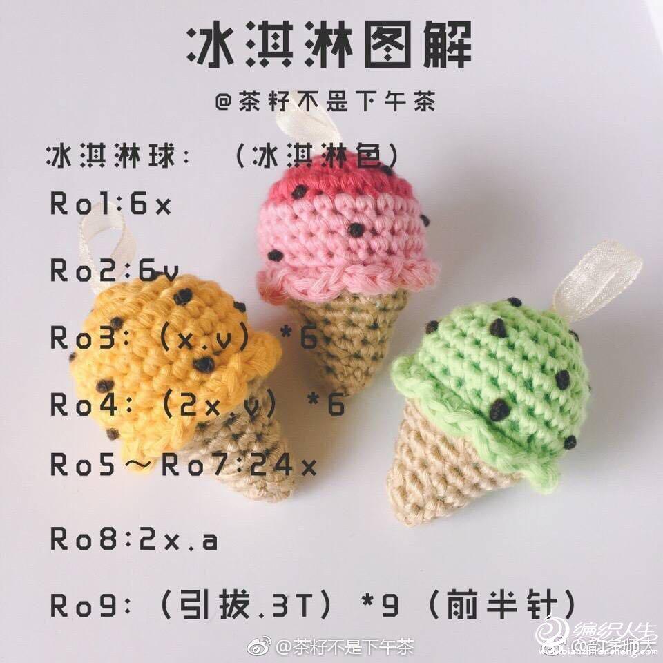 钩针冰淇淋图解