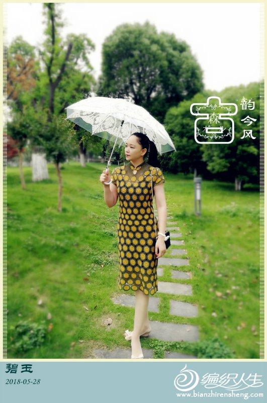 女士钩针旗袍裙