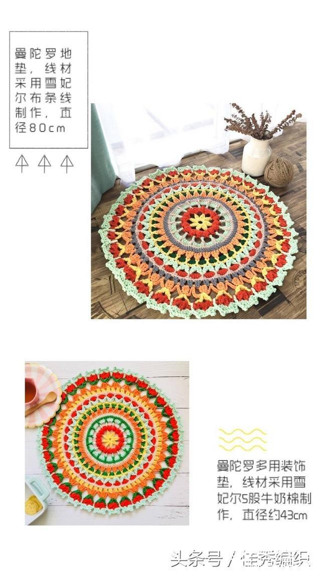 钩针编织教程图解 疯狂的曼陀罗地毯圆形钩针地毯