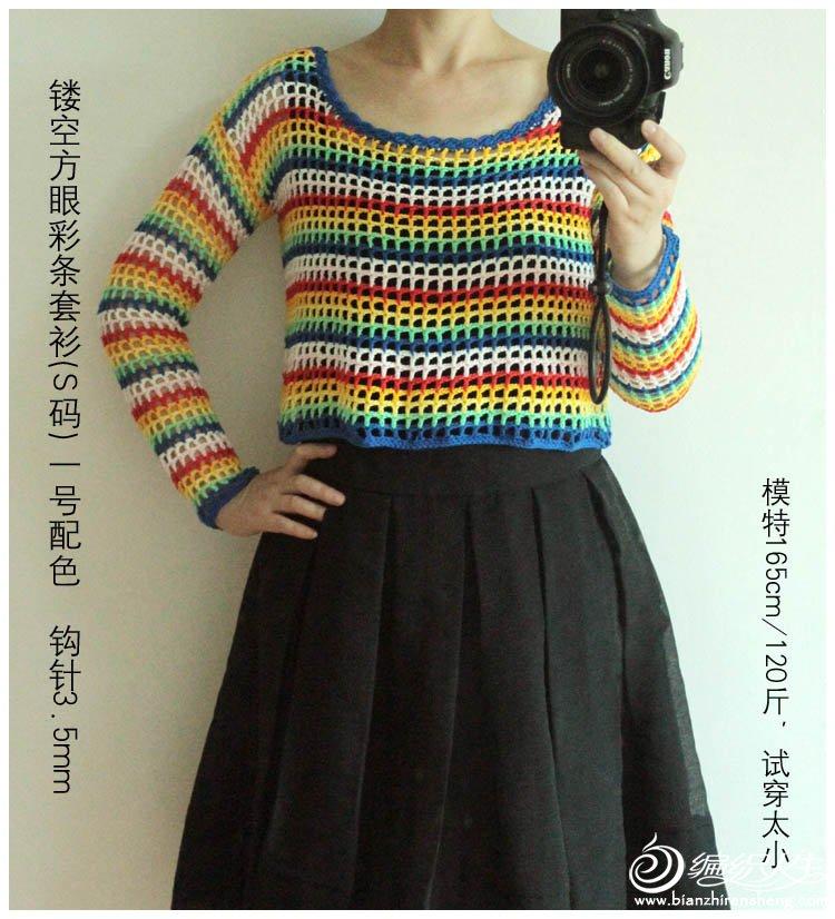 女士彩虹条纹钩衣